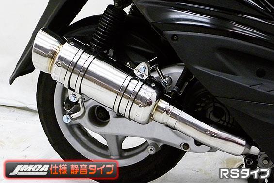 シグナスX台湾5期・6期・7期O2センサー装着モデル SHタイプマフラー RSタイプ(JMCA認証マフラー) ASAKURA(浅倉商事)
