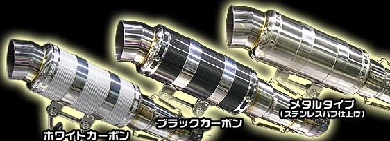 フォルツァ(FORZA)MF08 HEタイプマフラー レーシングタイプ ホワイトカーボン ASAKURA(浅倉商事)
