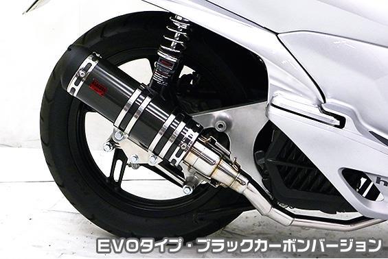 PCX125(初期型) DDRタイプマフラー EVOタイプ ブラックカーボンバージョン ASAKURA(浅倉商事)