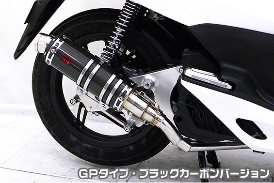 PCX125(初期型) DDRタイプマフラー GPタイプ ブラックカーボンバージョン ASAKURA(浅倉商事)