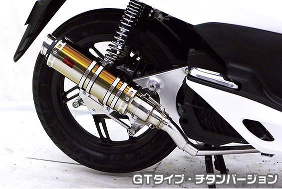 PCX125(初期型) DDRタイプマフラー GTタイプ チタンバージョン ASAKURA(浅倉商事)