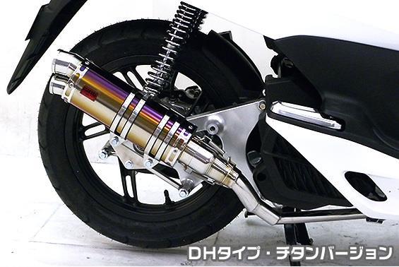 PCX125(eSPエンジンモデル) DDRタイプマフラー DHタイプ チタンバージョン ASAKURA(浅倉商事)