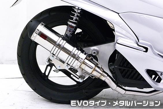 PCX125(eSPエンジンモデル) DDRタイプマフラー EVOタイプ メタルバージョン ASAKURA(浅倉商事)