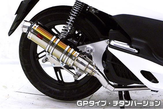 PCX125(eSPエンジンモデル) DDRタイプマフラー GPタイプ チタンバージョン ASAKURA(浅倉商事)
