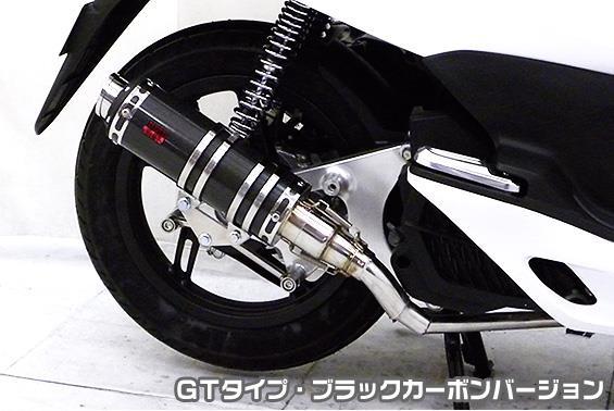 PCX125(eSPエンジンモデル) DDRタイプマフラー GTタイプ ブラックカーボンバージョン ASAKURA(浅倉商事)