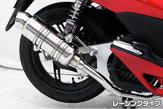 PCX125(eSPエンジンモデル) SHタイプマフラー レーシングタイプ ASAKURA(浅倉商事)