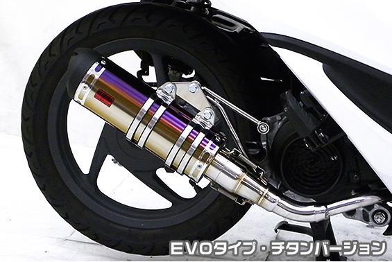 Dio110(ディオ110)EBJ-JF31 DDRタイプマフラー EVOタイプ チタンバージョン ASAKURA(浅倉商事)