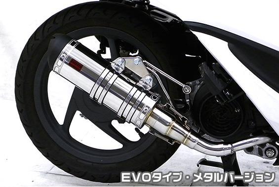 Dio110(ディオ110)EBJ-JF31 DDRタイプマフラー EVOタイプ メタルバージョン ASAKURA(浅倉商事)