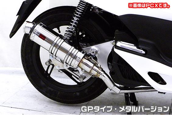Dio110(ディオ110)EBJ-JF31 DDRタイプマフラー GPタイプ メタルバージョン ASAKURA(浅倉商事)