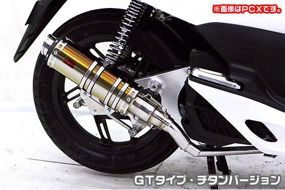 Dio110(ディオ110)EBJ-JF31 DDRタイプマフラー GTタイプ チタンバージョン ASAKURA(浅倉商事)