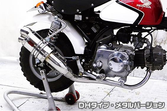 モンキー(MONKEY)キャブ車 ZZRタイプマフラー DHタイプ メタルバージョン ASAKURA(浅倉商事)