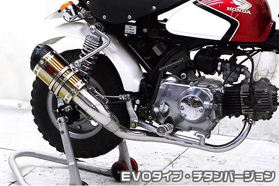 モンキー(MONKEY)キャブ車 ZZRタイプマフラー EVOタイプ チタンバージョン ASAKURA(浅倉商事)