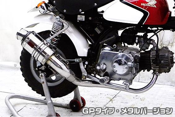 モンキー(MONKEY)キャブ車 ZZRタイプマフラー GPタイプ メタルバージョン ASAKURA(浅倉商事)