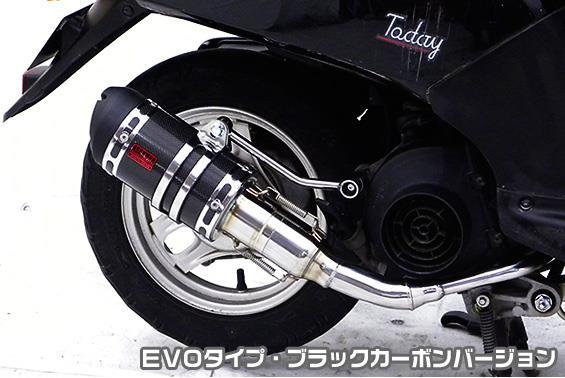 トゥデイ(TODAY)AF61・AF67 ZZRタイプマフラー EVOタイプ ブラックカーボンバージョン ASAKURA(浅倉商事)