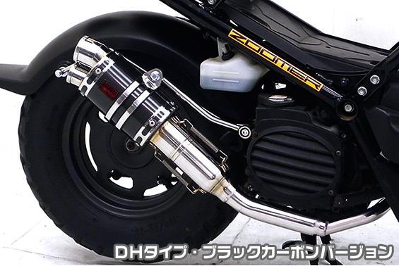 ズーマー(ZOOMER)キャブ車 ZZRタイプマフラー DHタイプ ブラックカーボンバージョン ASAKURA(浅倉商事)