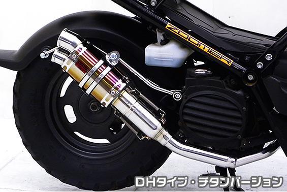 ズーマー(ZOOMER)キャブ車 ZZRタイプマフラー DHタイプ チタンバージョン ASAKURA(浅倉商事)