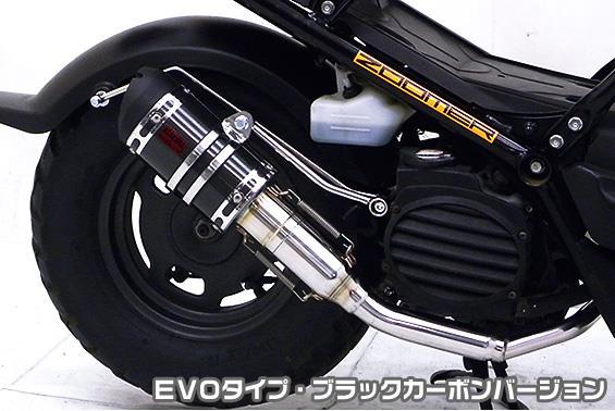 ズーマー(ZOOMER)キャブ車 ZZRタイプマフラー EVOタイプ ブラックカーボンバージョン ASAKURA(浅倉商事)