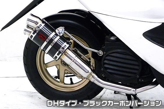スマートディオ(Dio)・スマートディオZ4(Dio) ZZRタイプマフラー DHタイプ ブラックカーボンバージョン ASAKURA(浅倉商事)