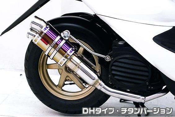 スマートディオ(Dio)・スマートディオZ4(Dio) ZZRタイプマフラー DHタイプ チタンバージョン ASAKURA(浅倉商事)