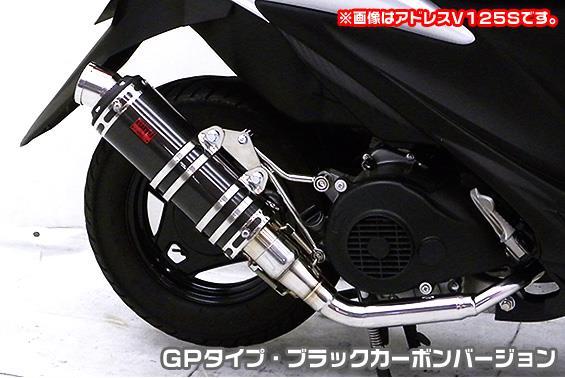 アドレスV125 CF4EA(O2センサー有) DDRタイプマフラー GPタイプ ブラックカーボン ASAKURA(浅倉商事)