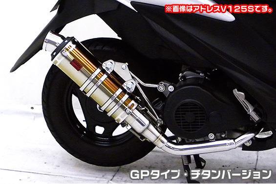 アドレスV125 CF4EA(O2センサー有) DDRタイプマフラー GPタイプ チタンバージョン ASAKURA(浅倉商事)