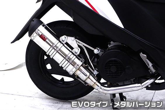 アドレスV125(ADDRESS)CF46A DDRタイプマフラー EVOタイプ メタルバージョン ASAKURA(浅倉商事)