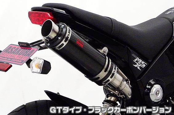 GROM(グロム)JC61(1型)13~15年 DDRタイプマフラーGTタイプ ブラックカーボン フルエキゾースト ASAKURA(浅倉商事)