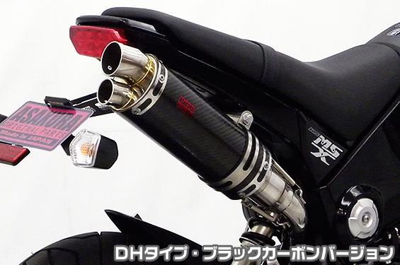 GROM(グロム)JC61(1型)13~15年 DDRタイプマフラーDHタイプ ブラックカーボン スリップオン ASAKURA(浅倉商事)