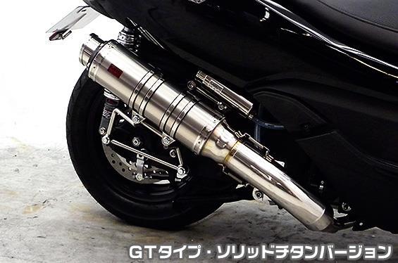 フォルツァSi MF12(FORZA) TTRタイプマフラー GTタイプ ソリッドチタン ASAKURA(浅倉商事)