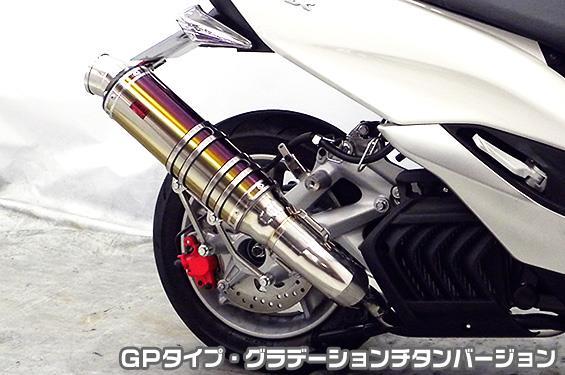 マジェスティS(JBK-SG28J) TTRタイプマフラー GPタイプ グラデーションチタンバージョン ASAKURA(浅倉商事)