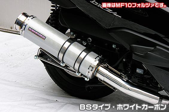 マジェスティS(JBK-SG28J) GGタイプマフラー BSタイプ ホワイトカーボン ASAKURA(浅倉商事)