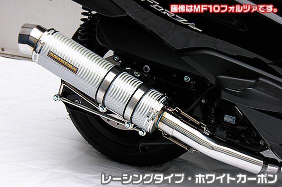 マジェスティS(JBK-SG28J) GGタイプマフラー レーシングタイプ ホワイトカーボン ASAKURA(浅倉商事)