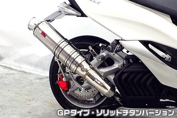 SMAX(SG271) TTRタイプマフラー GPタイプ ソリッドチタンバージョン ASAKURA(浅倉商事)