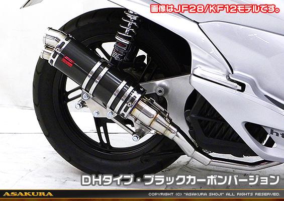 PCX125(JF56) DDRタイプマフラー DHタイプ ブラックカーボンバージョン ASAKURA(浅倉商事)