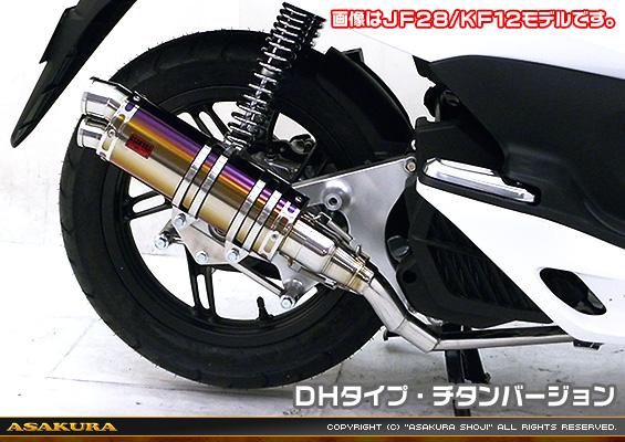 PCX125(JF56) DDRタイプマフラー DHタイプ チタンバージョン ASAKURA(浅倉商事)