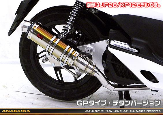 PCX125(JF56) DDRタイプマフラー GPタイプ チタンバージョン ASAKURA(浅倉商事)