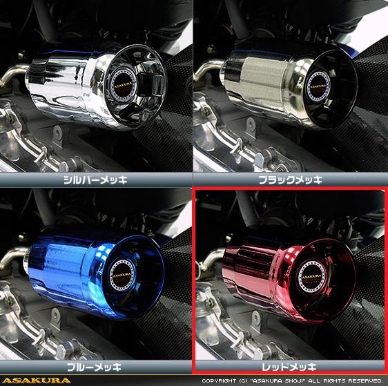 PCX125(JF56) パワーフィルターキット レッドメッキ ASAKURA(浅倉商事)