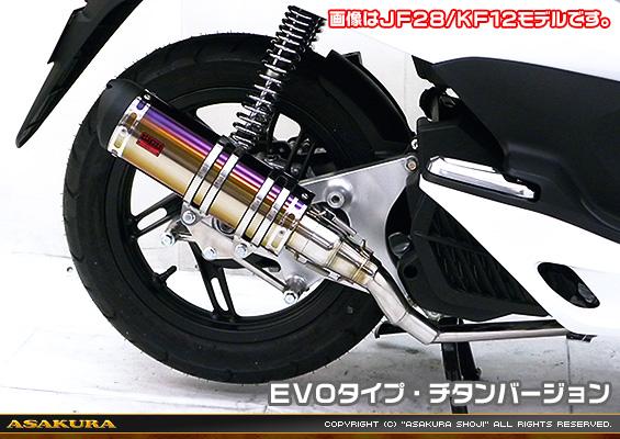 PCX150(KF18) DDRタイプマフラー EVOタイプ メタルバージョン ASAKURA(浅倉商事)