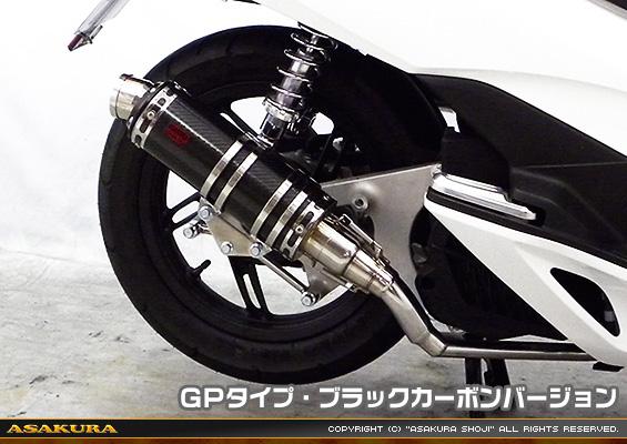 PCX150(KF18) DDRタイプマフラー GPタイプ ブラックカーボンバージョン ASAKURA(浅倉商事)
