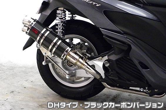 トリシティ125(TRICITY125)SE82J DDRタイプマフラー DHタイプ ブラックカーボンバジョン ASAKURA(浅倉商事)