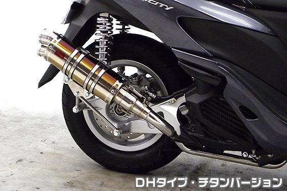 トリシティ125(TRICITY125)SE82J DDRタイプマフラー DHタイプ チタンバージョン ASAKURA(浅倉商事)
