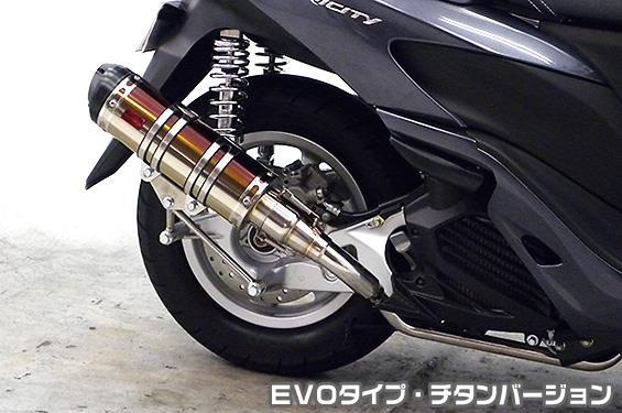トリシティ125(TRICITY125)SE82J DDRタイプマフラー EVOタイプ チタンバージョン ASAKURA(浅倉商事)