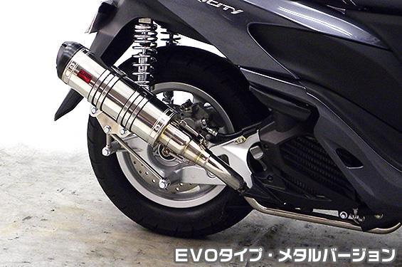 トリシティ125(TRICITY125)SE82J DDRタイプマフラー EVOタイプ メタルバージョン ASAKURA(浅倉商事)