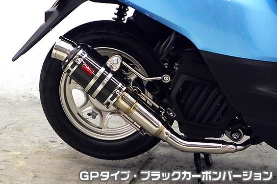 タクト(TACT)AF75 ZZRタイプマフラー GPタイプ ブラックカーボンバージョン ASAKURA(浅倉商事)