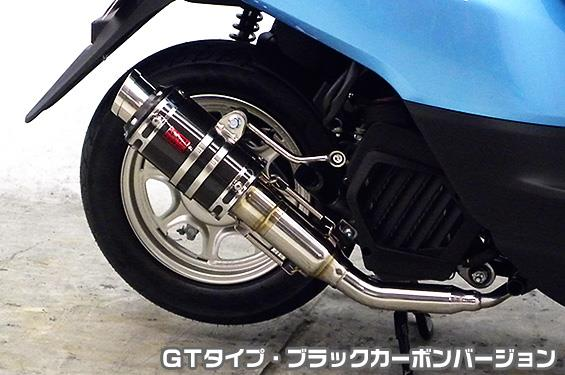 タクト(TACT)AF75 ZZRタイプマフラー GTタイプ ブラックカーボンバージョン ASAKURA(浅倉商事)