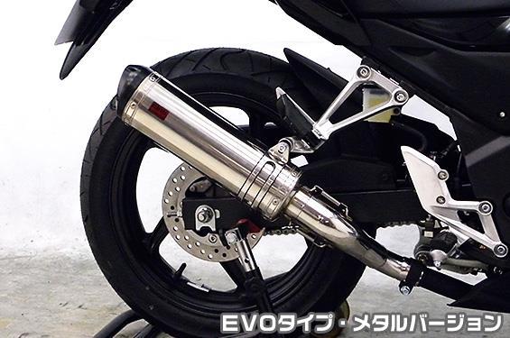 CB250F(14~) TTRタイプスリップオンマフラー EVOタイプ メタルバージョン ASAKURA(浅倉商事)
