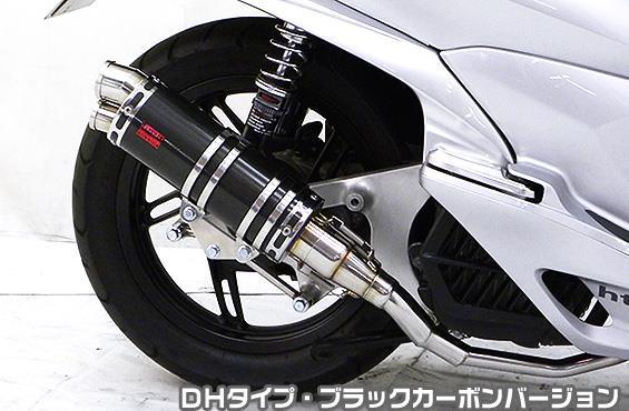PCX150(KF12 初期モデル) DDRタイプマフラー DHタイプ ブラックカーボンバージョン ASAKURA(浅倉商事)