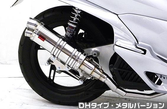 PCX150(KF12 初期モデル) DDRタイプマフラー DHタイプ メタルバージョン ASAKURA(浅倉商事)