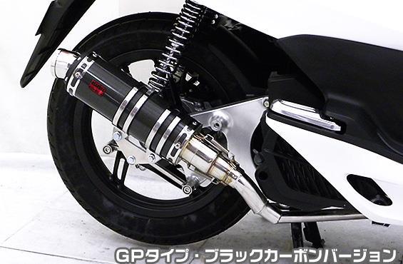 PCX150(KF12 初期モデル) DDRタイプマフラー GPタイプ ブラックカーボンバージョン ASAKURA(浅倉商事)