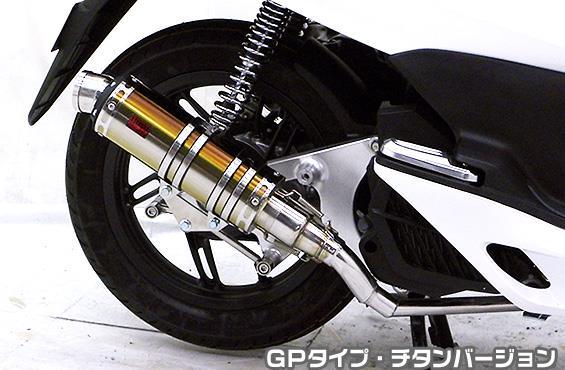 PCX150(KF12 初期モデル) DDRタイプマフラー GPタイプ チタンバージョン ASAKURA(浅倉商事)